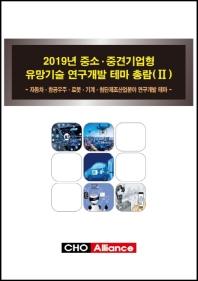 2019년 중소.중견기업형 유망기술 연구개발 테마 총람. 2