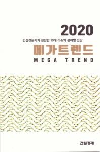 메가트렌드 2020