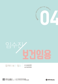 임수진 보건임용. 4(2020)