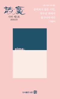 계간 시마(2020.03)