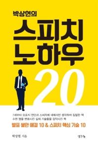 박상현의 스피치 노하우 20