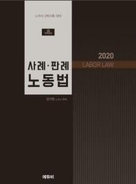 사례 판례 노동법(2020)