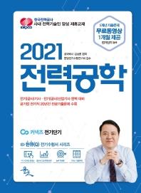 전력공학(2021)