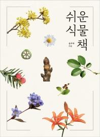 쉬운 식물책
