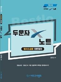 Bestlo 형사소송법 단문정리 두문자 X노트(2022)