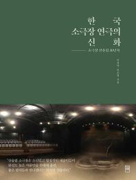 한국 소극장 연극의 신화