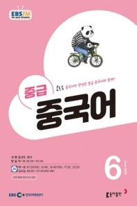 EBS FM Radio 중급중국어(라디오)(2020년 6월호)