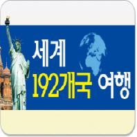 [헤르만헤세] 세계 192개국 여행 (전12권)