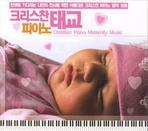 크리스찬 피아노 태교(CD 3장)