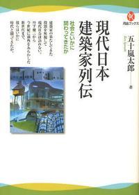 現代日本建築家列傳 社會といかに關わってきたか