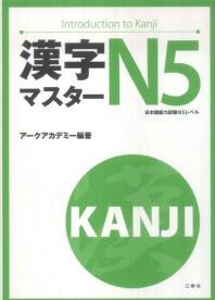 漢字マスタ-N5 日本語能力試驗N5レベル