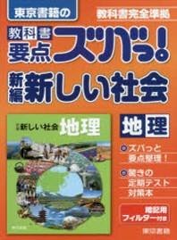 敎科書要点ズバっ!新編新しい社會地理 東京書籍の