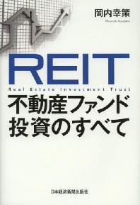 REIT不動産ファンド投資のすべて