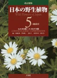 日本の野生植物 5