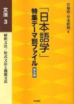 「日本語學」特集テ-マ別ファイル 文法3 普及版