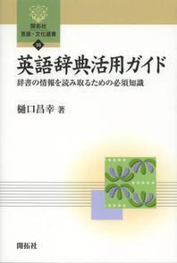 英語辭典活用ガイド 辭書の情報を讀み取るための必須知識