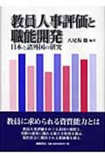 敎員人事評價と職能開發 日本と諸外國の硏究