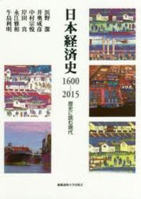 日本經濟史1600-2015 歷史に讀む現代