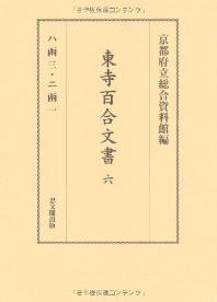 東寺百合文書 6