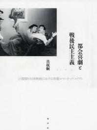 都會喜劇と戰後民主主義 占領期の日本映畵における和製ロマンチック.コメディ