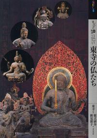 もっと知りたい東寺の佛たち