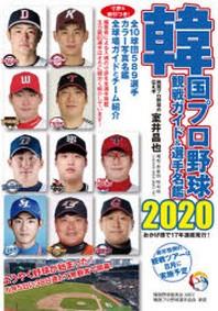 韓國プロ野球觀戰ガイド&選手名鑑 2020