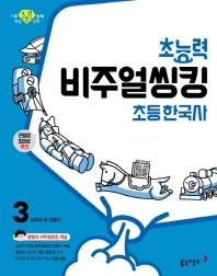 초능력 비주얼씽킹 초등 한국사. 3: 교과서 속 인물사