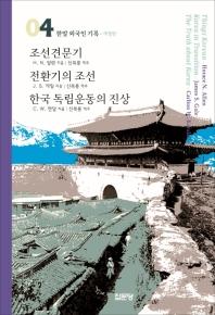 조선견문기 / 전환기의 조선 / 한국 독립운동의 진상