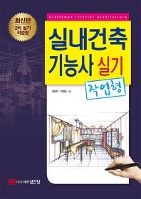 실내건축기능사 실기(작업형)