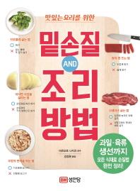 맛있는 요리를 위한 밑손질 AND 조리방법