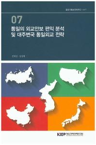 통일의 외교안보 편익 분석 및 대주변국 통일외교 전략