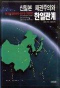 신일본 패권주의와 한일관계
