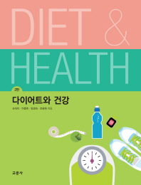 다이어트와 건강