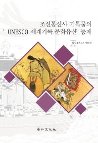 조선통신사 기록물의 Unesco 세계기록 문화유산 등재