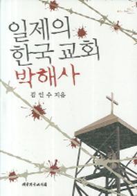 일제의 한국 교회 박해사