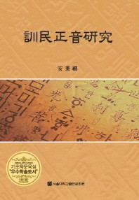 훈민정음연구