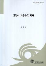 인천시 교통수요 예측