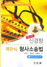 형사소송법(신경향 객관식)(제3판)