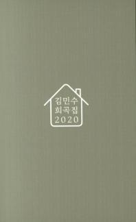 김민수 희곡집(2020)