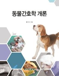 동물간호학 개론