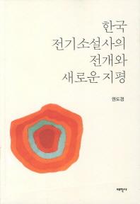 한국 전기소설사의 전개와 새로운 지평