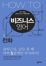 HOW TO 비즈니스 영어: 전화