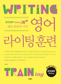 영어 라이팅 훈련 스토리 라이팅