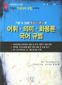 어휘 의미 화용론 국어 규법(기본 심화 통합 이론서. 4)(2013)