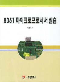 8051 마이크로프로세서 실습