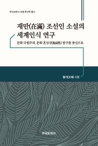 재만 조선인 소설의 세계인식 연구
