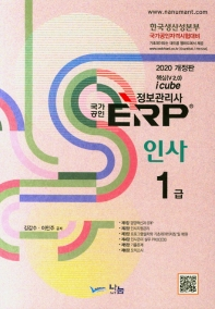 i CUBE-핵심 ERP 정보관리사 인사 1급(2020)