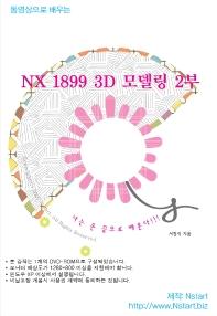 NX 1899 3D 모델링 2부