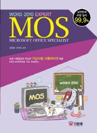모스 워드(MOS Word) 2010 Expert