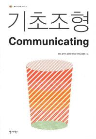 기초조형 커뮤니케이팅(Communicating)